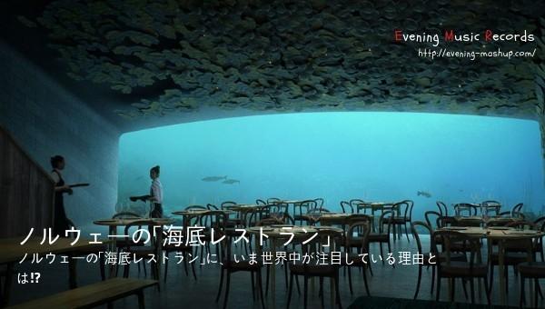 ノルウェーの「海底レストラン」に、いま世界中が注目している理由とは!?