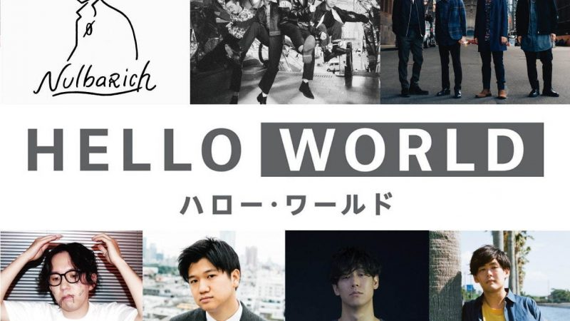 OKAMOTO'S、Official髭男dism、Nulbarich…!? 主題歌が豪華すぎる映画「HELLO WORLD」とは…